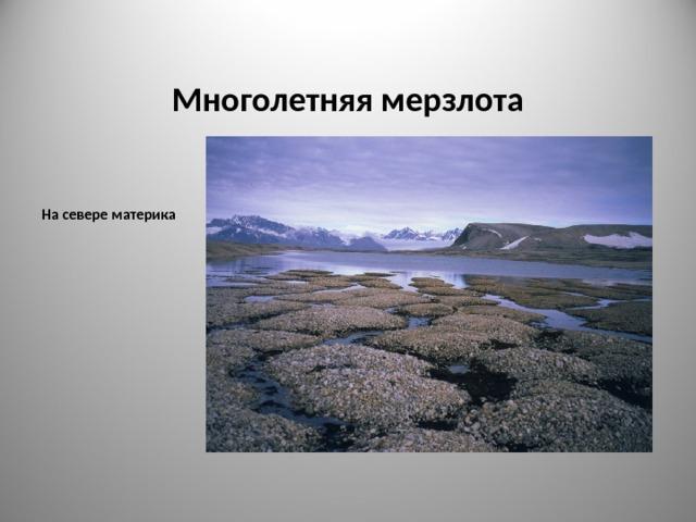 Многолетняя мерзлота На севере материка