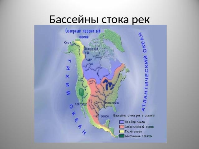 Бассейны стока рек