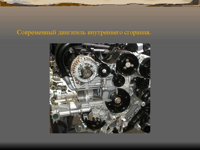 Современный двигатель внутреннего сгорания.