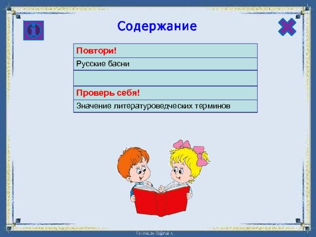 Содержание Повтори! Русские басни Проверь себя! Значение литературоведческих терминов