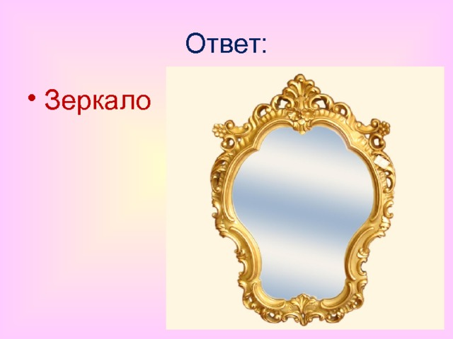 Ответ: Зеркало