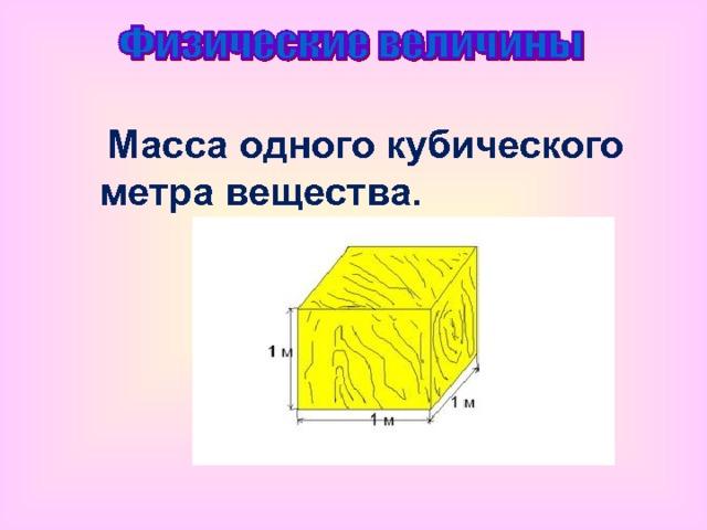 Масса одного кубического метра вещества.