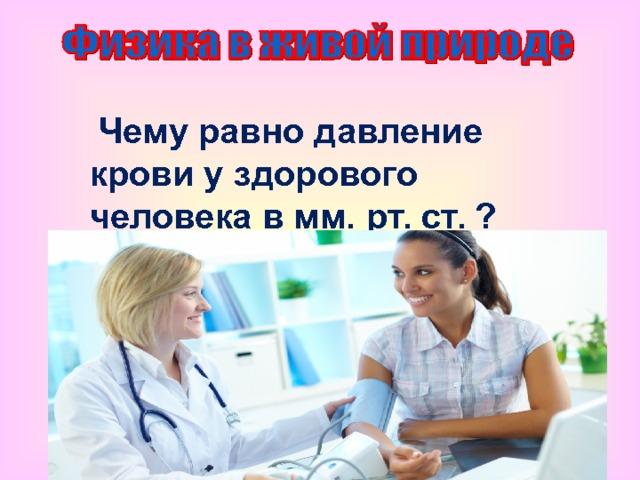 Чему равно давление крови у здорового человека в мм. рт. ст. ?