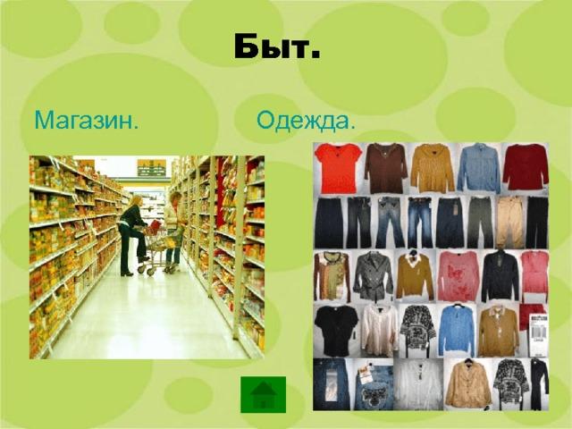 Быт. Магазин.     Одежда.