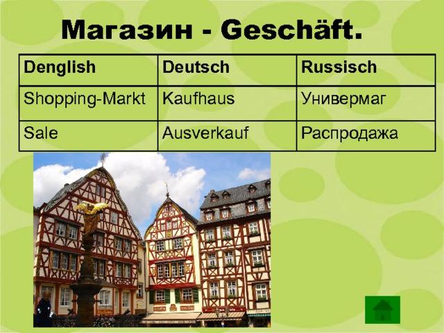 Магазин - Geschäft. Denglish Shopping-Markt Deutsch Sale Kaufhaus Russisch Универмаг Ausverkauf Распродажа