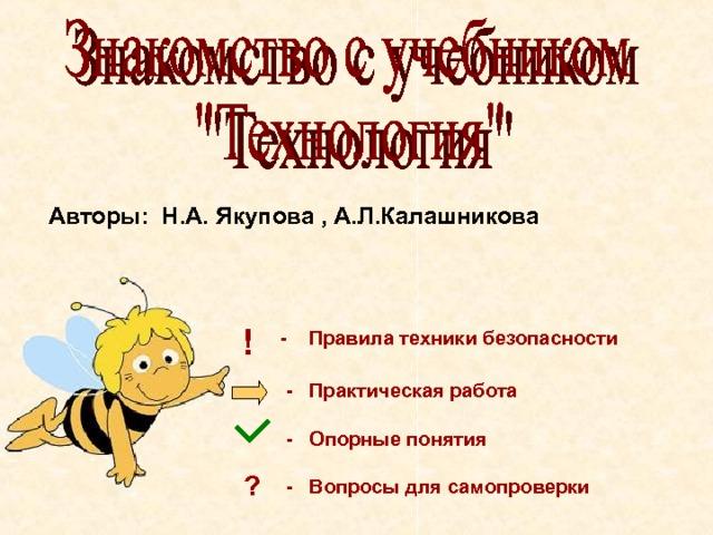 ?     Авторы: Н.А. Якупова , А.Л.Калашникова  ! - Правила техники безопасности - Практическая работа - Опорные понятия - Вопросы для самопроверки