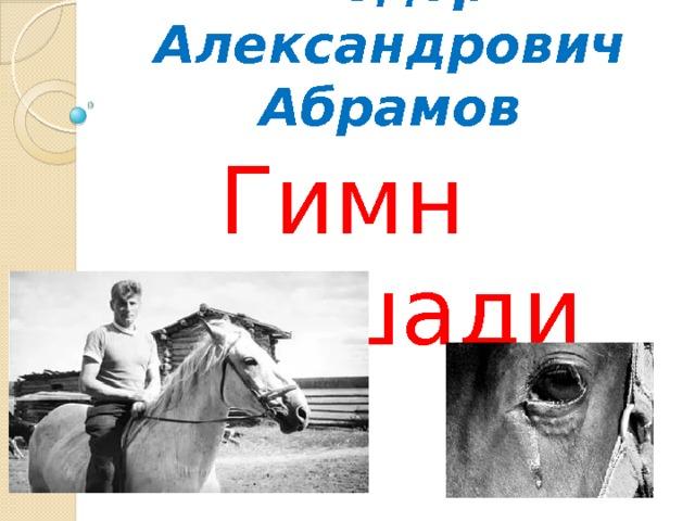 Федор Александрович Абрамов Гимн    лошади