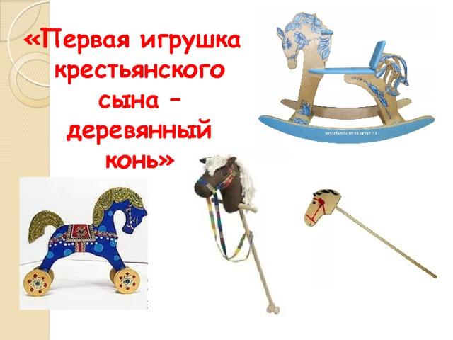 «Первая игрушка крестьянского сына – деревянный конь»