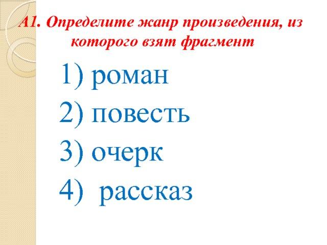 А1. Определите жанр произведения, из которого взят фрагмент 1) роман 2) повесть 3) очерк 4) рассказ