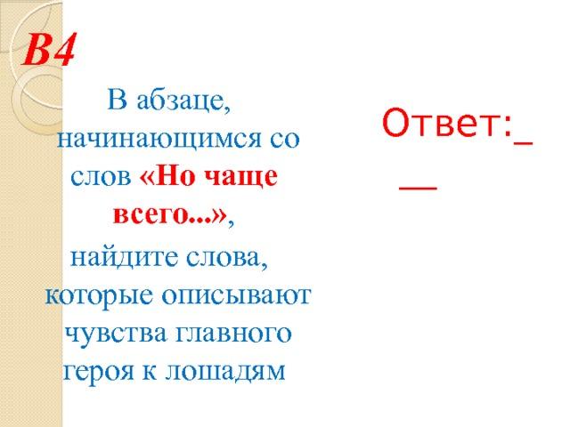 В4 В абзаце, начинающимся со слов «Но чаще всего...» , найдите слова, которые описывают чувства главного героя к лошадям Ответ:___