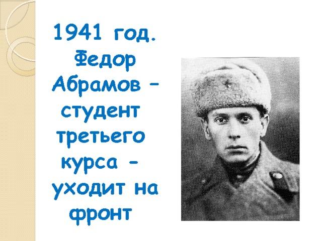 1941 год. Федор Абрамов – студент третьего курса - уходит на фронт