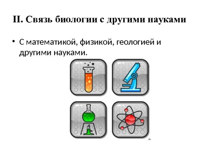 II. Связь биологии с другими науками С математикой, физикой, геологией и другими науками.