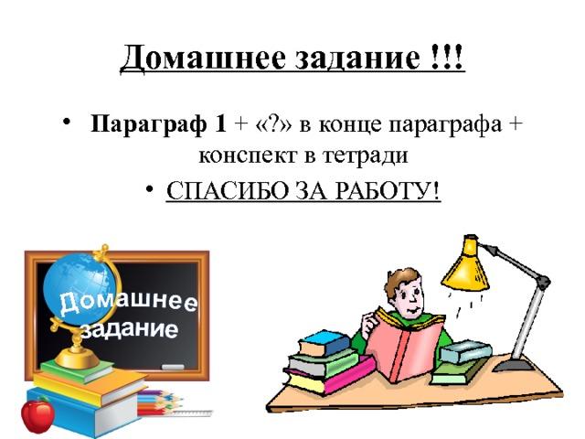 Домашнее задание !!!  Параграф 1 + «?» в конце параграфа + конспект в тетради СПАСИБО ЗА РАБОТУ!