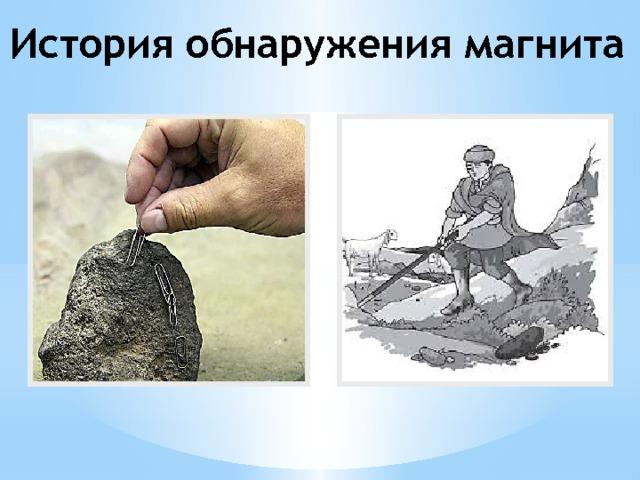 История обнаружения магнита