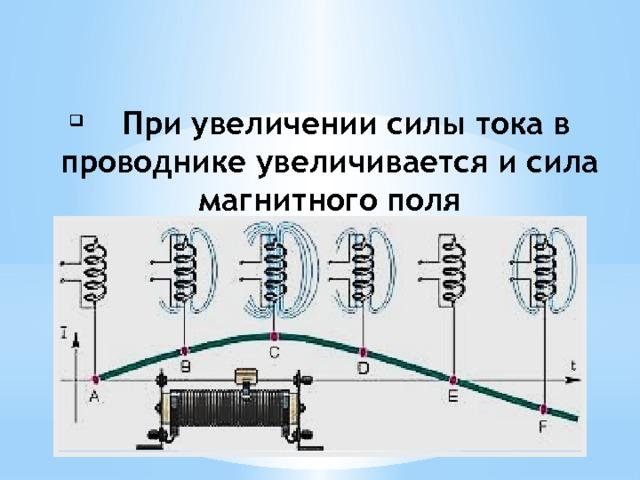 При увеличении силы тока в проводнике увеличивается и сила магнитного поля