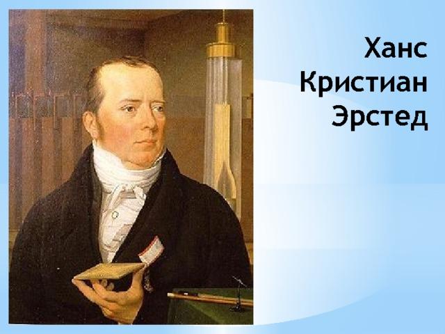 Ханс Кристиан Эрстед