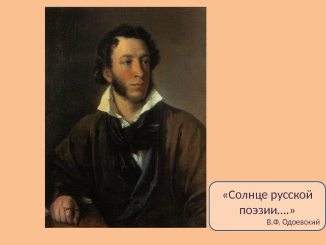 «Солнце русской поэзии….» В.Ф. Одоевский