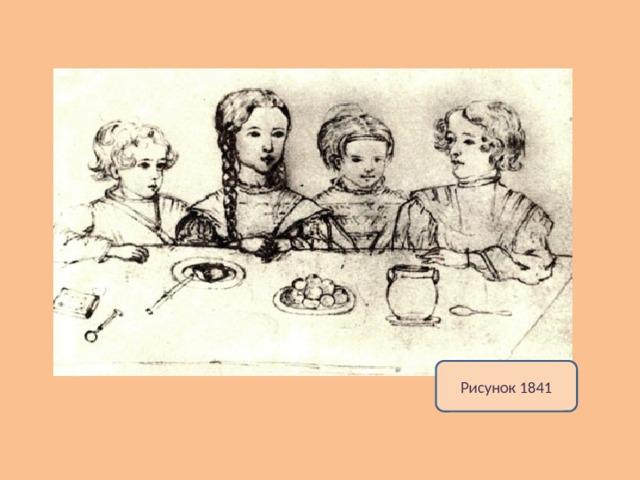 Рисунок 1841
