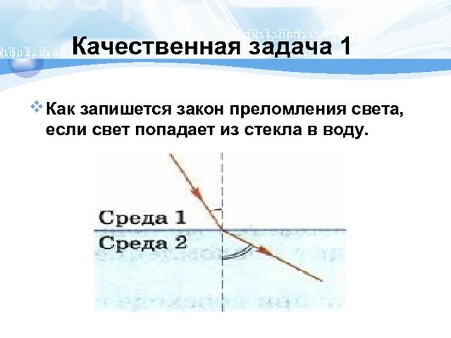 Задачи на закон преломление с решением решение метрических задач по начертательной геометрии