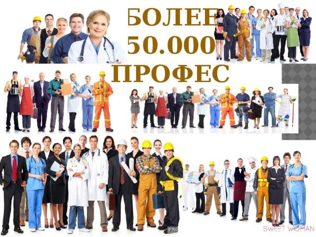 Более 50.000 профессии