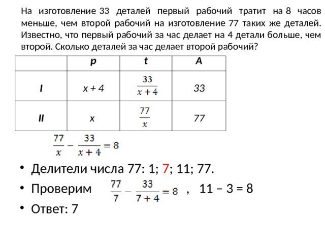 Решение задач на совместную работу 5 класс материальная помощь студентам ргу