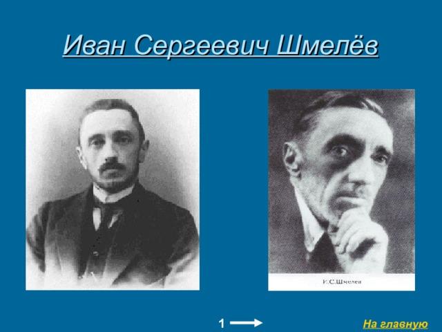 Иван Сергеевич Шмелёв 1 На главную