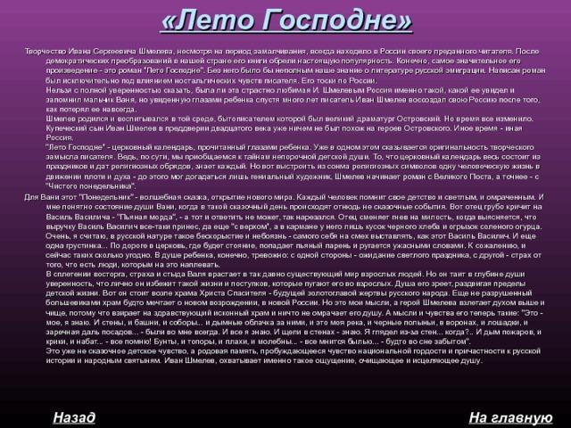 «Лето Господне» Творчество Ивана Сергеевича Шмелева, несмотря на период замалчивания, всегда находило в России своего преданного читателя. После демократических преобразований в нашей стране его книги обрели настоящую популярность. Конечно, самое значительное его произведение - это роман