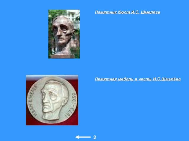 Памятник бюст И.С. Шмелёва           Памятная медаль в честь И.С.Шмелёва  2