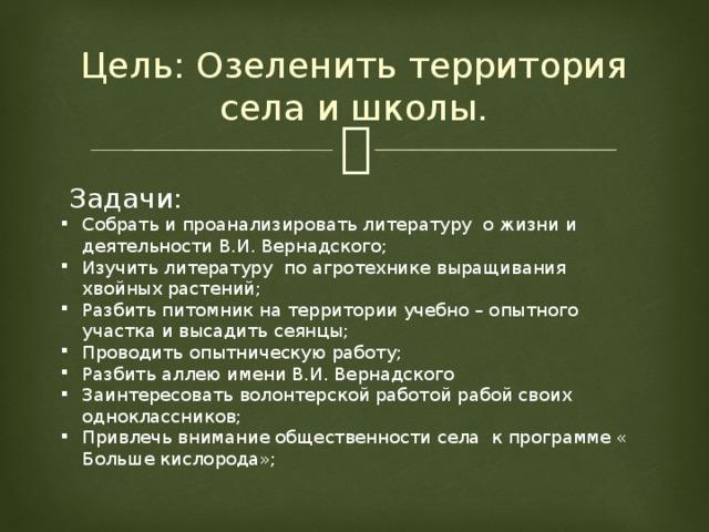 Цель: Озеленить территория села и школы.  Задачи: