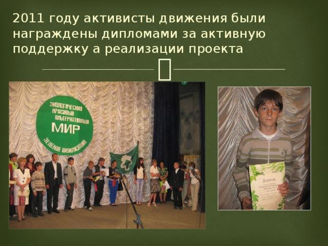 2011 году активисты движения были награждены дипломами за активную поддержку а реализации проекта
