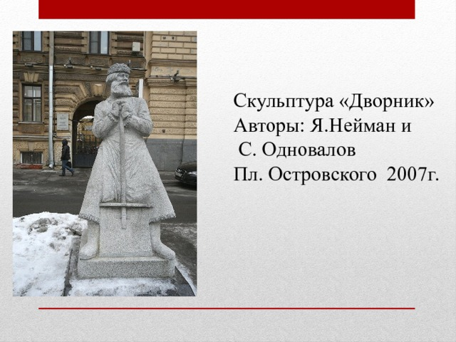 Скульптура «Дворник» Авторы: Я.Нейман и  С. Одновалов Пл. Островского 2007г.