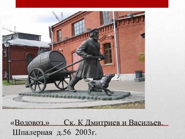 «Водовоз.» Ск. К Дмитриев и Васильев.  Шпалерная д.56 2003г.