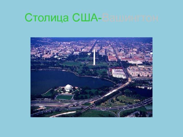 Столица США- Вашингтон