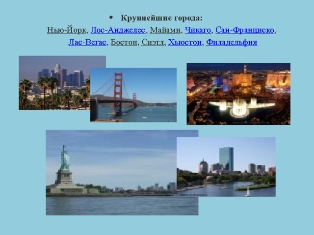 Крупнейшие города:  Нью-Йорк , Лос-Анджелес , Майами , Чикаго , Сан-Франциско ,  Лас-Вегас , Бостон , Сиэтл , Хьюстон , Филадельфия