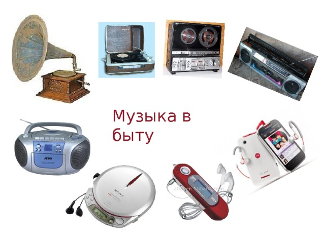 Музыка в быту Трудно представить жизнь современного человека без музыки. Она окружает его повсюду. Музыка звучит с экранов телевизоров, с мониторов компьютеров. Она сопровождает праздники, развлечения и т. п.