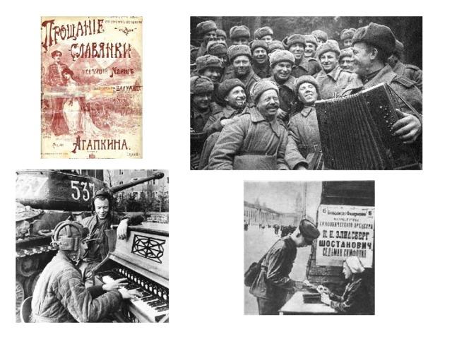 В эпоху царствования Петра I, прославившегося ратными подвигами, наряду с кантами (многоголосными хоровыми песнями), звучала и инструментальная маршевая музыка, исполняемая военными оркестрами, прикомандированными к войскам. Во время Великой Отечественной войны (1941—1945) музы не молчали. Музыка обеспечивала укрепление и рост патриотических чувств не только армии, но и всего русского народа.