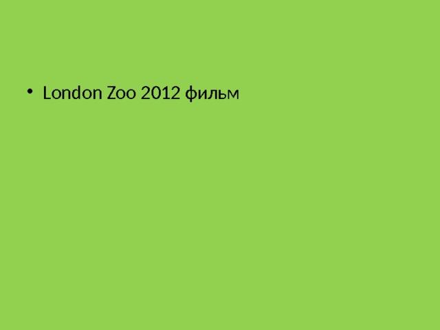 London Zoo 2012 фильм