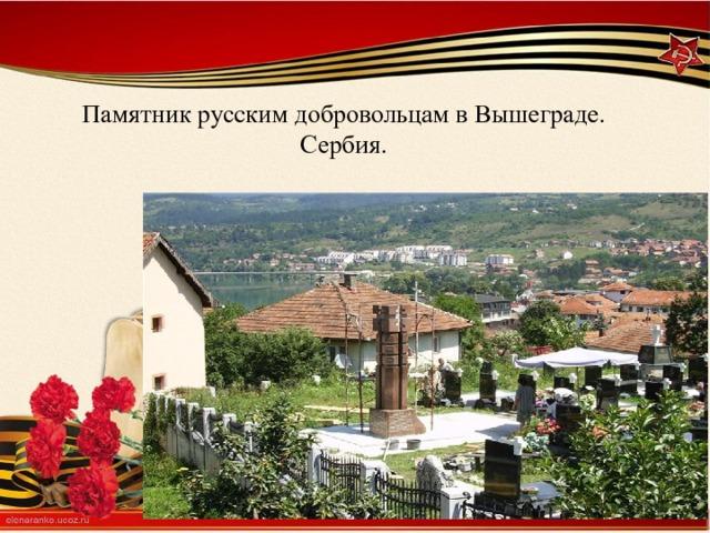Памятник русским добровольцам в Вышеграде. Сербия.
