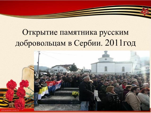 Открытие памятника русским добровольцам в Сербии. 2011год