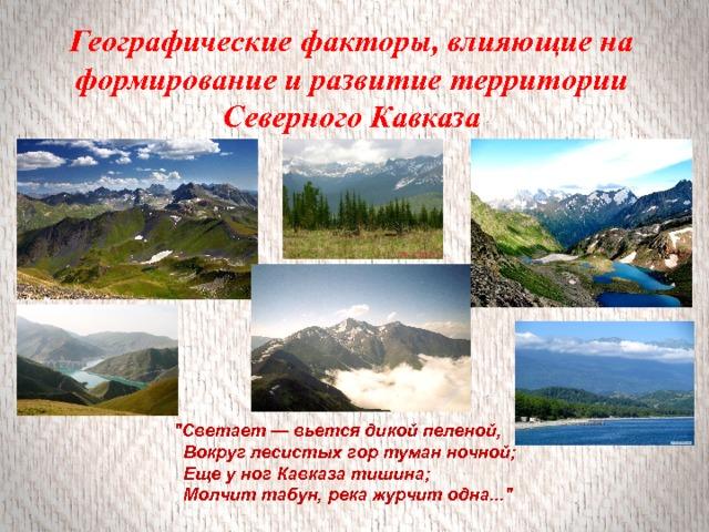 Географические факторы, влияющие на формирование и развитие территории Северного Кавказа