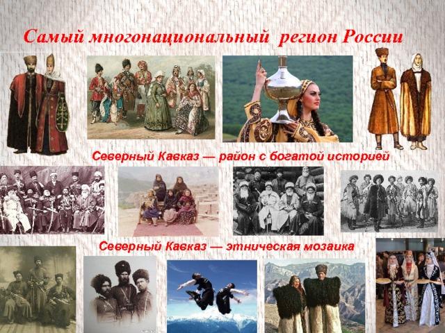 Самый многонациональный регион России  Северный Кавказ — район с богатой историей  Северный Кавказ — этническая мозаика