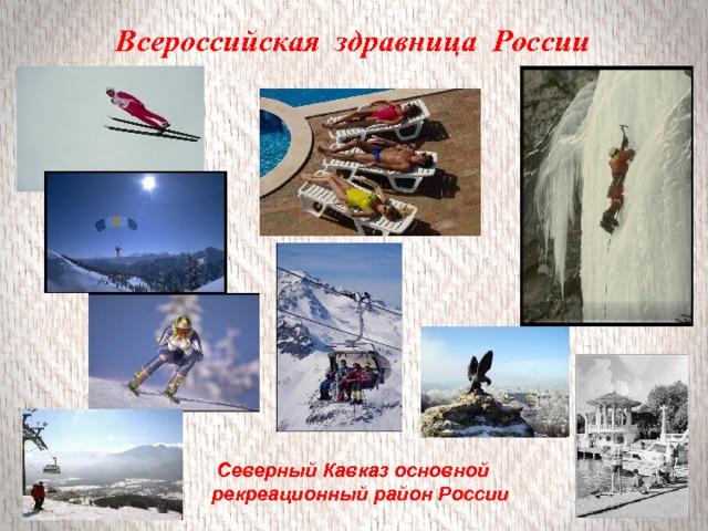 Всероссийская здравница России  Северный Кавказ основной рекреационный район России