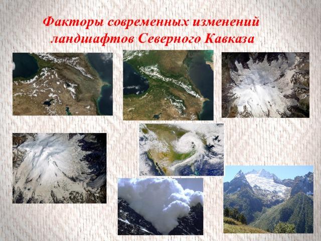 Факторы современных изменений ландшафтов Северного Кавказа