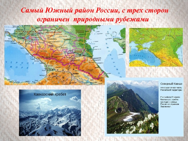 Самый Южный район России, с трех сторон ограничен природными рубежами