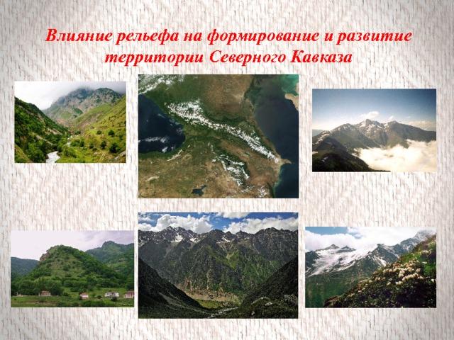 Влияние рельефа на формирование и развитие территории Северного Кавказа