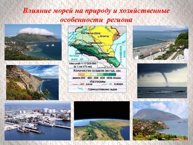 Влияние морей на природу и хозяйственные особенности региона