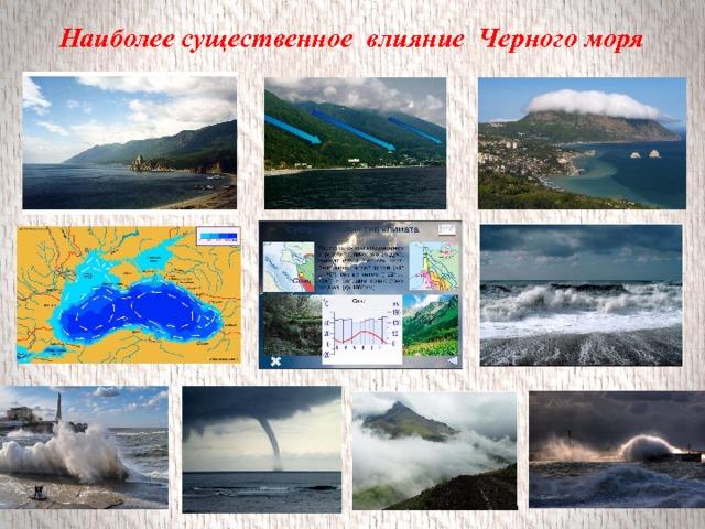 Наиболее существенное влияние Черного моря