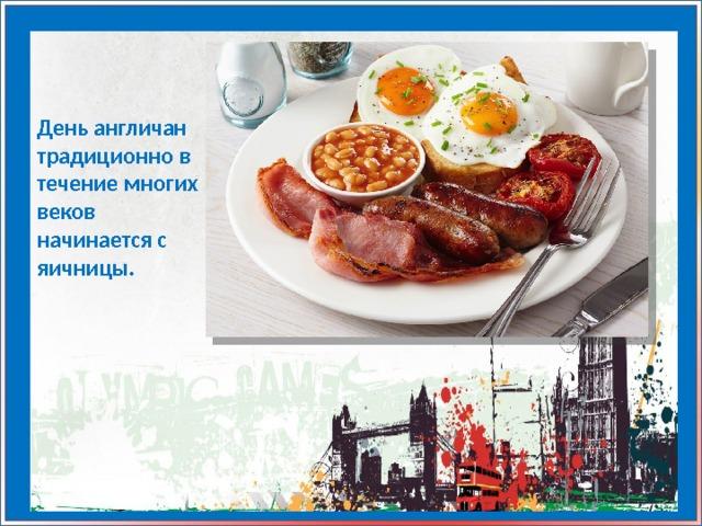 День англичан традиционно в течение многих веков начинается с яичницы.