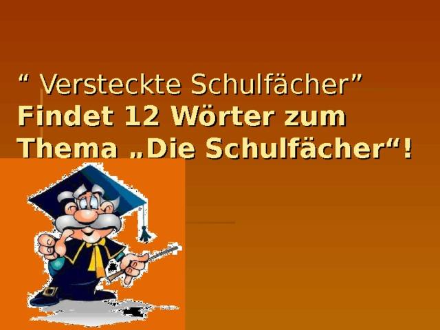 """"""" Versteckte Schulfächer""""  Findet 12 Wörter zum Thema """"Die Schulfächer""""!"""