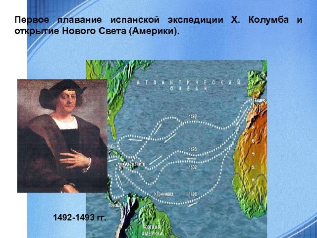 Первое плавание испанской экспедиции Х. Колумба и открытие Нового Света (Америки). 1492-1493 гг.